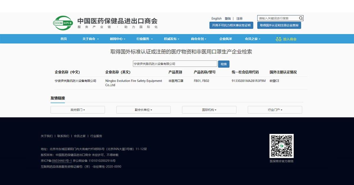 china white list of mask 1200x630 1